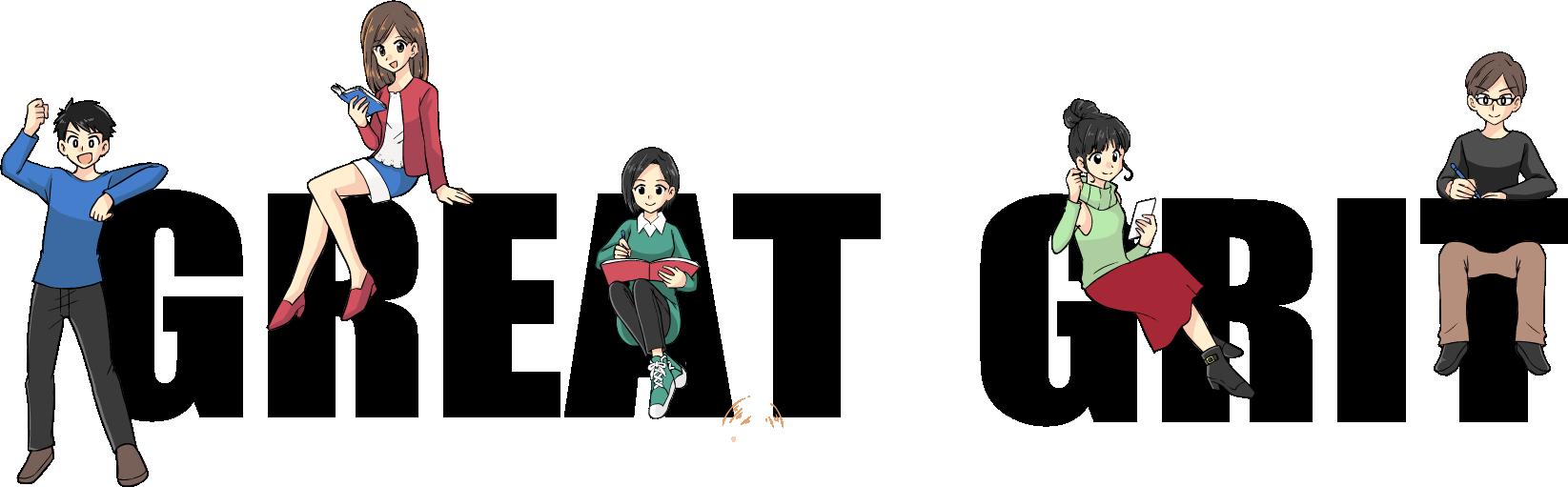 【金沢市の予備校】グレートグリット〜浪人生専門/個別指導