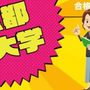 京都大学 浪人 勉強法