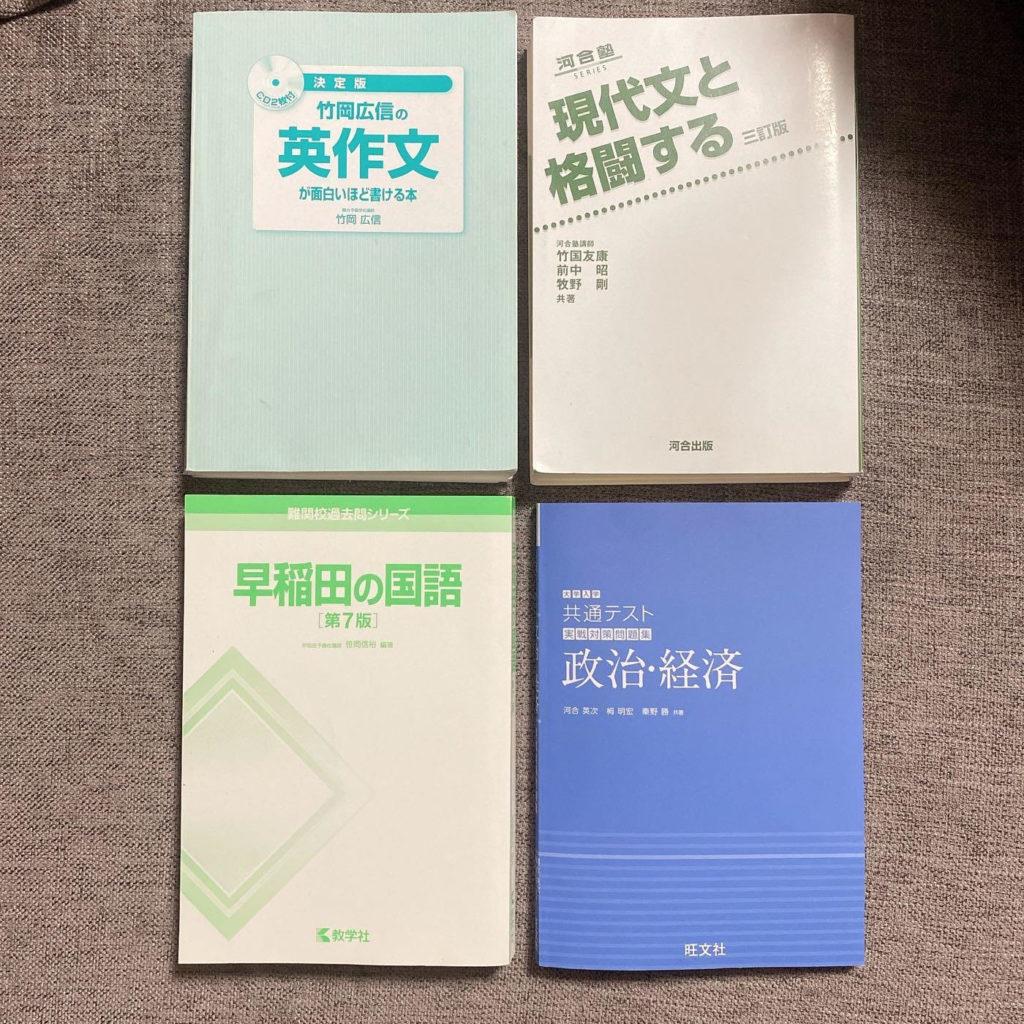 早稲田大学、8月・9月テキスト